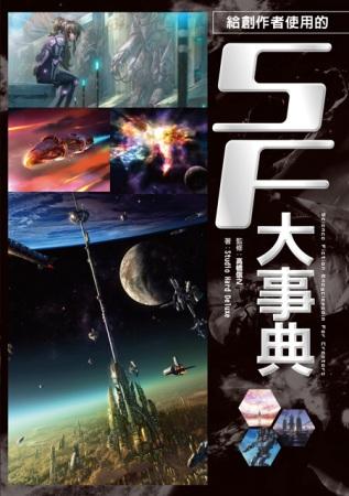SF大事典:每位SF創作者都該有一本!奠定科幻世界基礎的創世聖經!將心中的故事完美呈現!