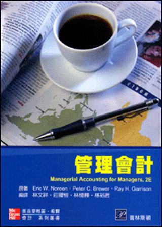管理會計(2版)