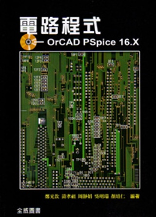 電路程式:OrCAD PSpice 16.X(隨書附光碟)