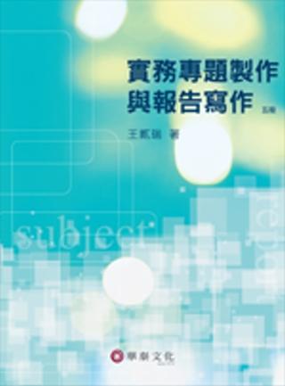 實務專題製作與報告寫作 5版