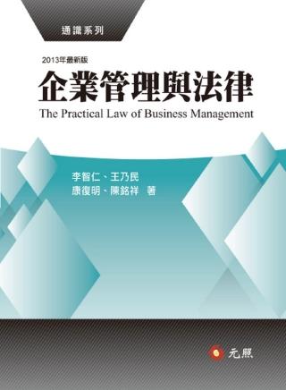 企業管理與法律(...