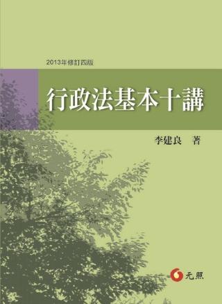 行政法基本十講(...