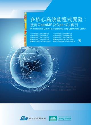 多核心高效能程式開發:使用OpenMP及OpenCL實例