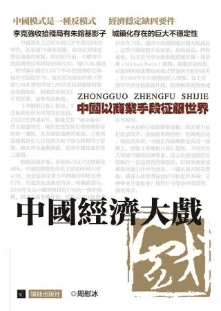 中國經濟大戲
