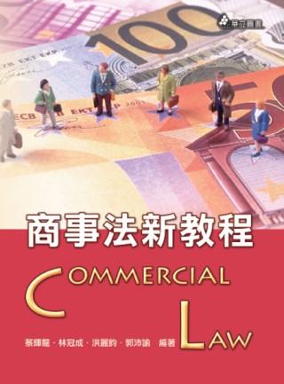 商事法新教程(四版一刷)