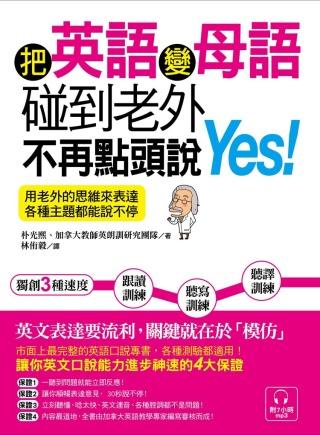 把英語變母語,碰到老外不再點頭說Yes!:用老外的思維來表達,各種主題都能說不停(附7小時跟讀+聽寫+聽譯訓練MP3)