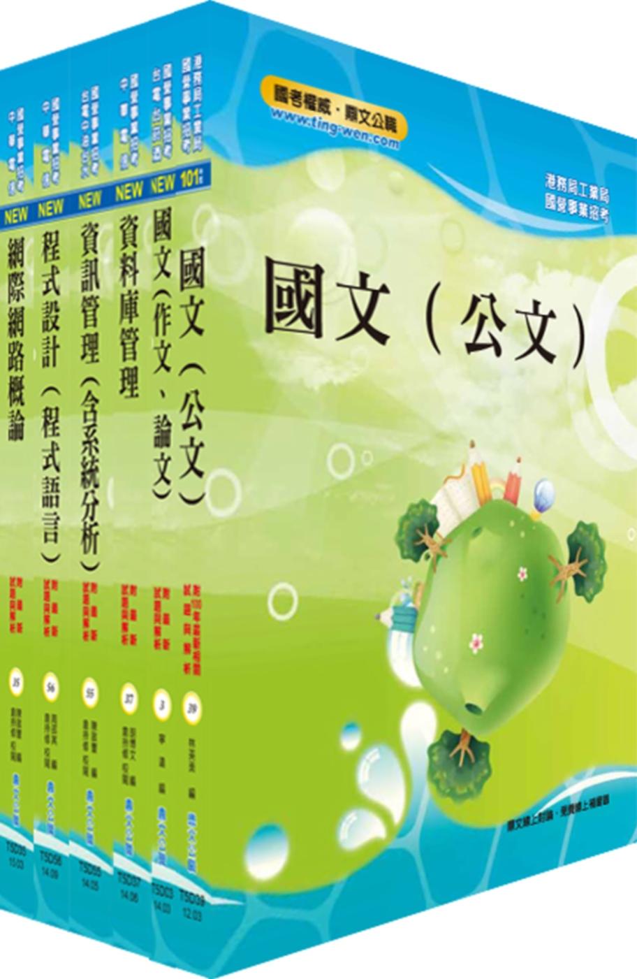 臺灣港務師級(資訊)套書(贈題庫網帳號、雲端課程)