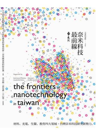 奈米科技最前線:材料、光電、生醫、教育四大領域, 奈米科技研究新勢力