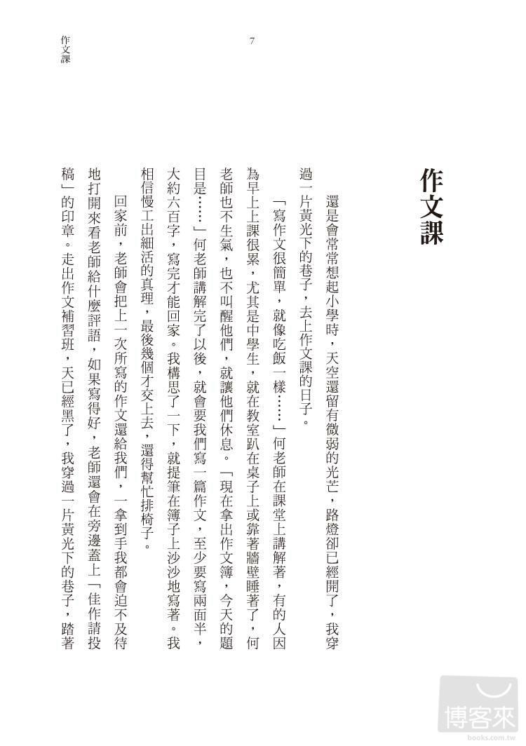 http://im2.book.com.tw/image/getImage?i=http://www.books.com.tw/img/001/059/76/0010597646_b_01.jpg&v=521361bb&w=655&h=609