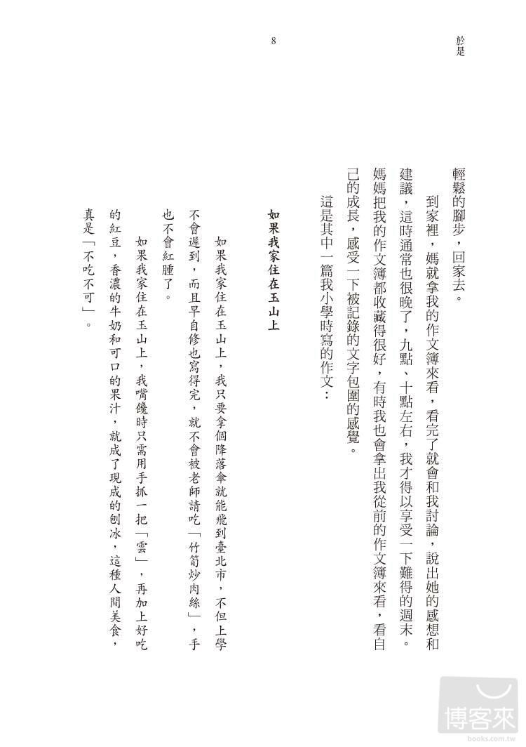 http://im1.book.com.tw/image/getImage?i=http://www.books.com.tw/img/001/059/76/0010597646_b_02.jpg&v=521361bc&w=655&h=609