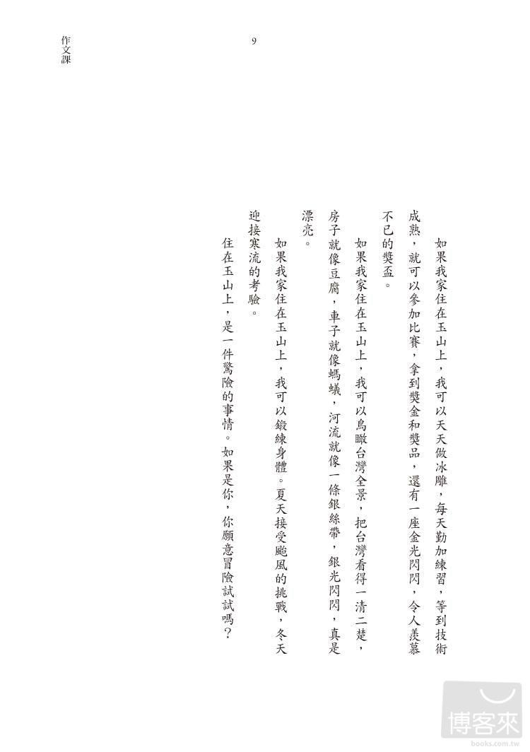 http://im2.book.com.tw/image/getImage?i=http://www.books.com.tw/img/001/059/76/0010597646_b_03.jpg&v=521361bc&w=655&h=609