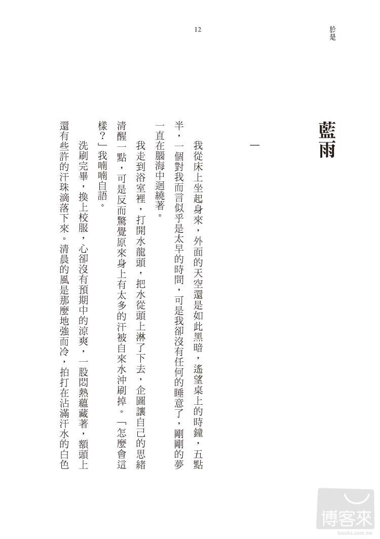http://im2.book.com.tw/image/getImage?i=http://www.books.com.tw/img/001/059/76/0010597646_b_05.jpg&v=521361bd&w=655&h=609