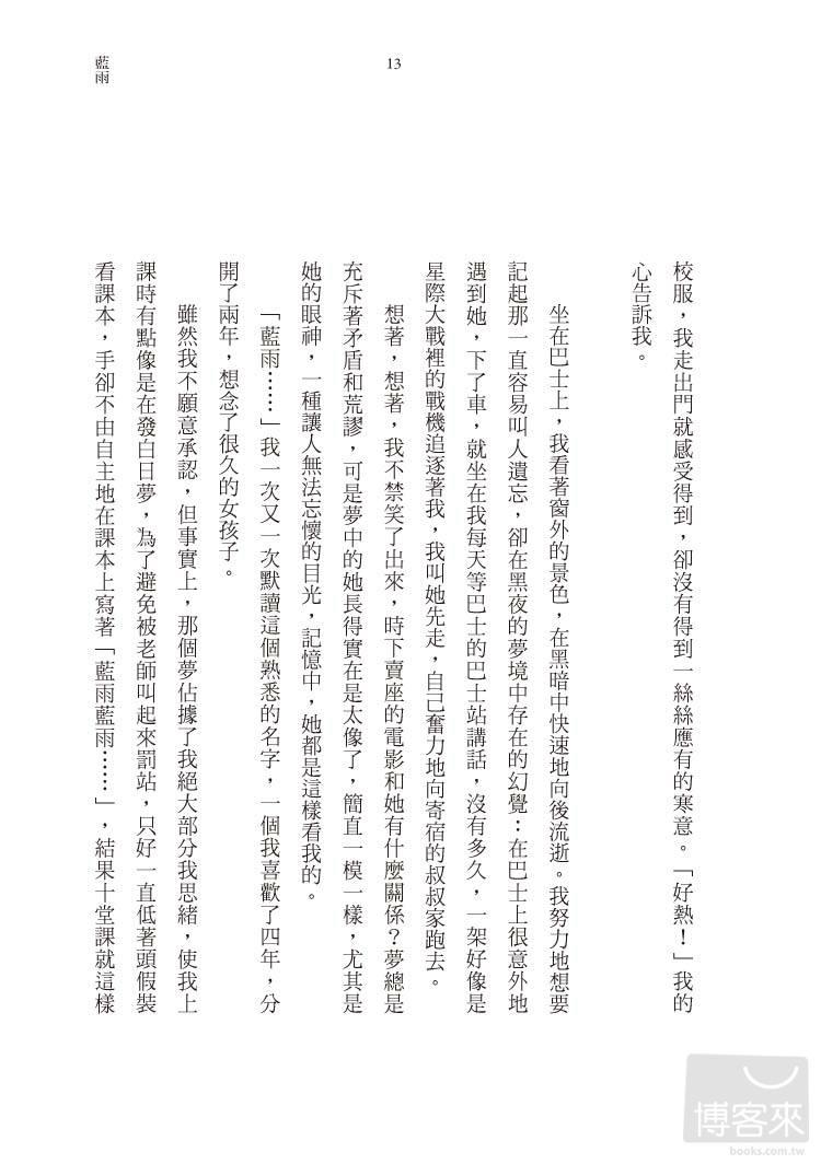 http://im1.book.com.tw/image/getImage?i=http://www.books.com.tw/img/001/059/76/0010597646_b_06.jpg&v=521361bd&w=655&h=609