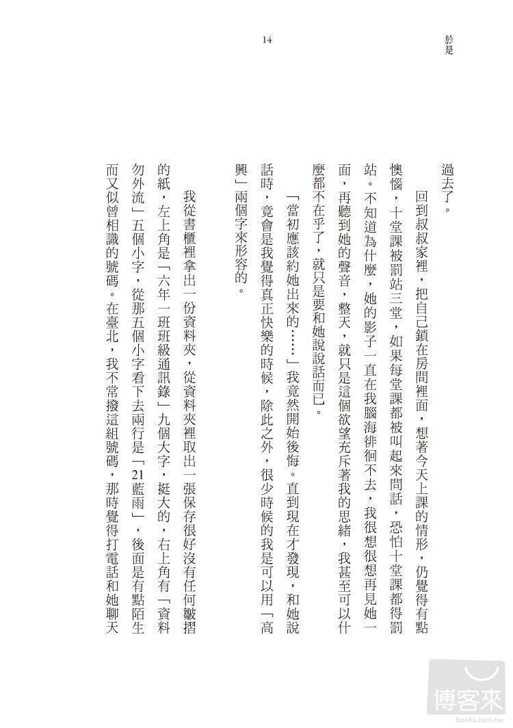 http://im2.book.com.tw/image/getImage?i=http://www.books.com.tw/img/001/059/76/0010597646_b_07.jpg&v=521361bd&w=655&h=609
