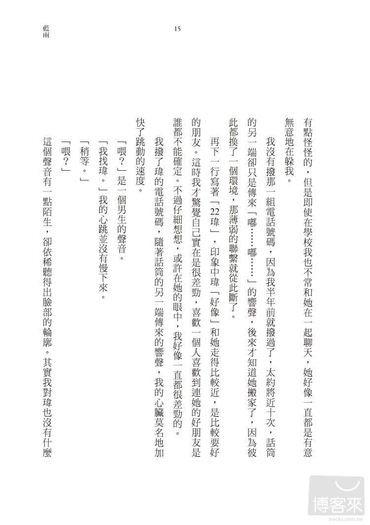 http://im1.book.com.tw/image/getImage?i=http://www.books.com.tw/img/001/059/76/0010597646_b_08.jpg&v=521361be&w=655&h=609