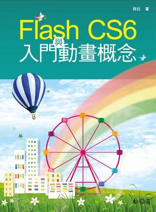 Flash CS6 入門與動畫...