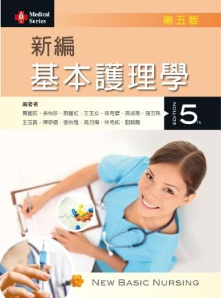 新編基本護理學(第五版)