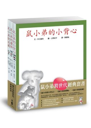鼠小弟跨世代經典套書 (鼠小弟的小背心∕鼠小弟的禮物∕鼠小弟捉迷藏,三冊)
