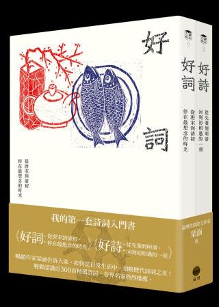 《好詞》、《好詩》入門套書【2冊】: 穿梭時代,開始讀懂近300首古典詩詞。