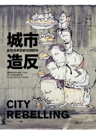 城市造反:全球非典型都市規劃術