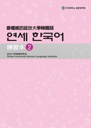 最權威的延世大學韓國語練習本 2(附MP3光碟一片)
