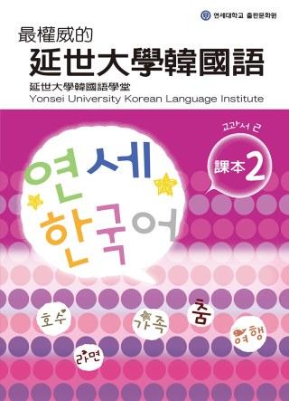 最權威的延世大學韓國語課本 2(附MP3光碟一片)