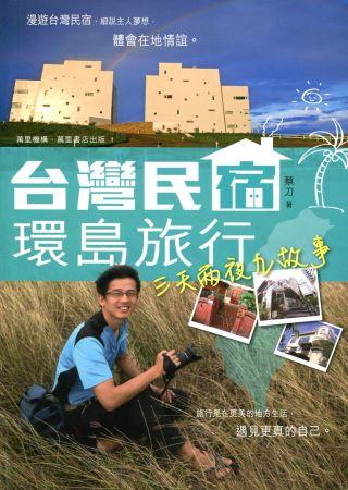 台灣民宿環島旅行:三天兩夜九故事