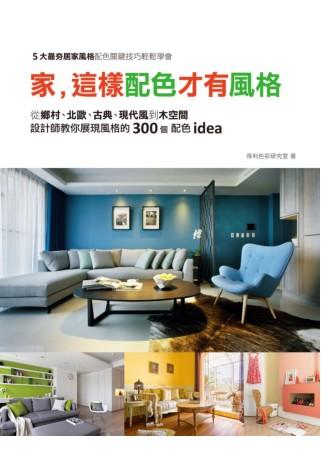 家,這樣配色才有風格:從鄉村、北歐、古典、現代風到木空間,設計師教你展現風格的300個配色idea