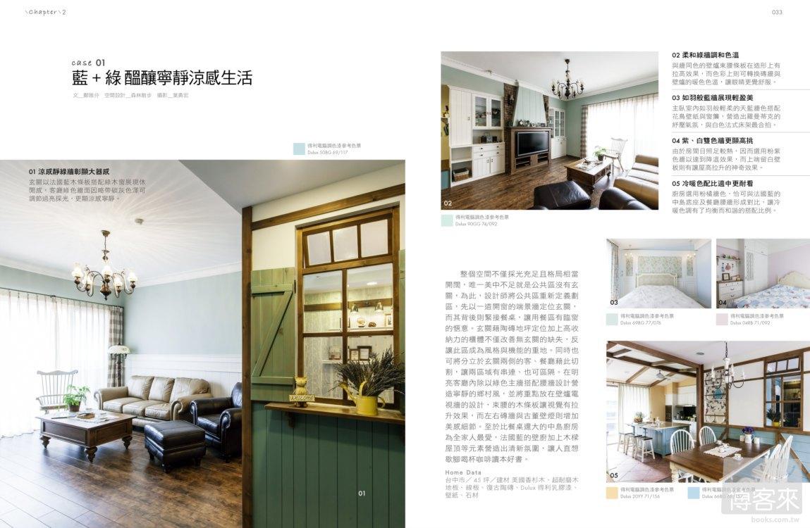 ◤博客來BOOKS◢ 暢銷書榜《推薦》家,這樣配色才有風格:從鄉村、北歐、古典、現代風到木空間,設計師教你展現風格的300個配色idea