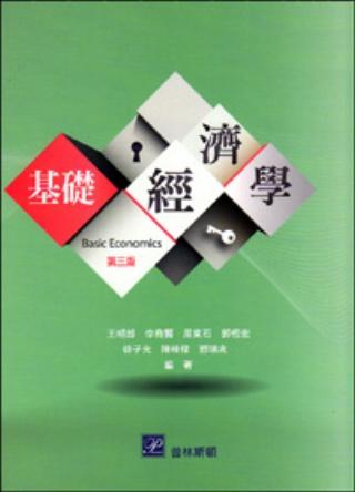 基礎經濟學(三版)