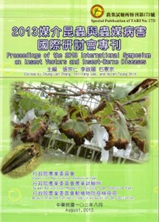 2013媒介昆蟲與蟲媒病害國際研討會專刊^(農業試驗所特刊173號^)