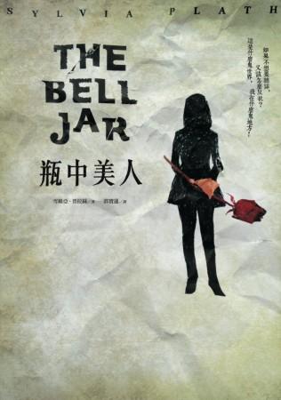 瓶中美人(50週年紀念版)
