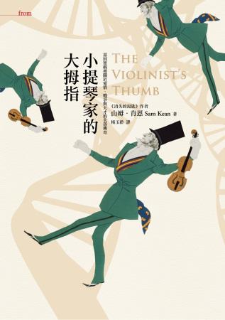 小提琴家的大拇指:基因密碼裡關於愛情、戰爭與天才的失落傳奇