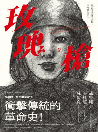 玫瑰與槍:百年前一位中國奇女子衝擊傳統的革命史