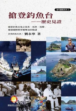 搶登釣魚台:歷史...