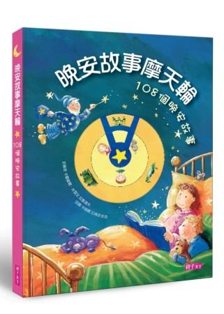 晚安故事摩天輪:108個晚安故事