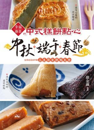 中秋&端午&春節 幸福應景的中式糕餅點心