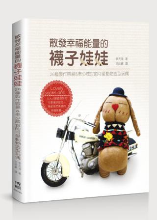 散發幸福能量的襪子娃娃:26種製作容易 老少咸宜的可愛動物 玩偶