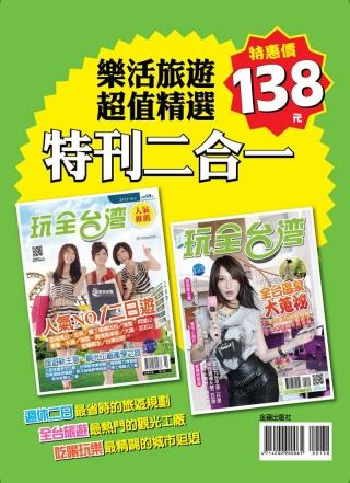 玩全台灣NO.3+NO.4特刊二合一