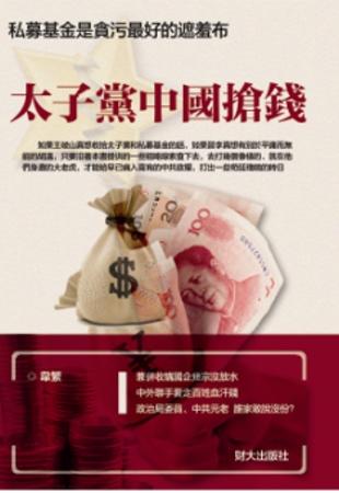 太子黨中國搶錢