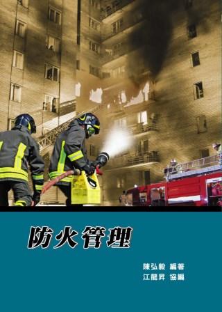 防火管理(四版)