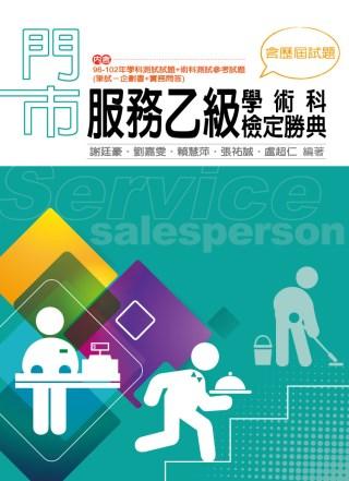 門市服務乙級學術科檢定勝典(含歷屆試題)