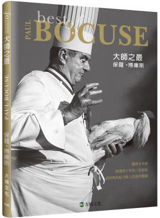 大師之最保羅.博庫斯Best of Paul Bocuse: 收錄最具代表性的原創配方,一
