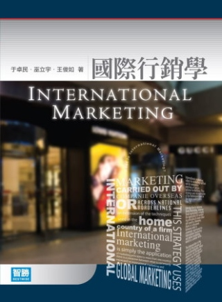 國際行銷學(四版...