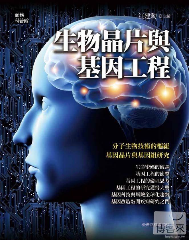 http://im2.book.com.tw/image/getImage?i=http://www.books.com.tw/img/001/059/84/0010598465_bc_01.jpg&v=521c9bd6&w=655&h=609
