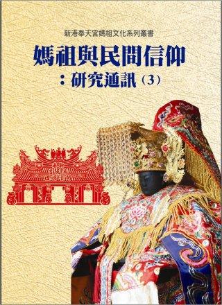 媽祖與民間信仰:研究通訊(3)