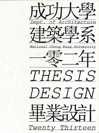 成功大學建築學系一零二年畢業設計