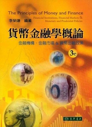 貨幣金融學概論^(第3版^)