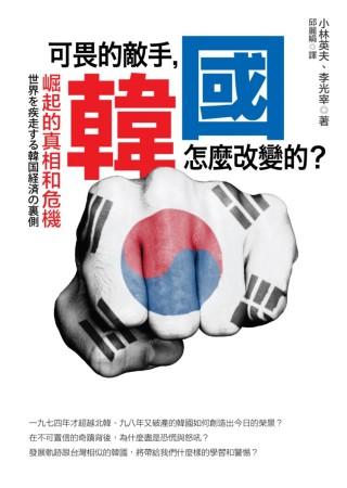 可畏的敵手,韓國怎麼改變的?崛起的真相和危機