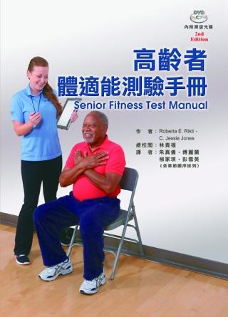 高齡者體適能測驗手冊(二版)